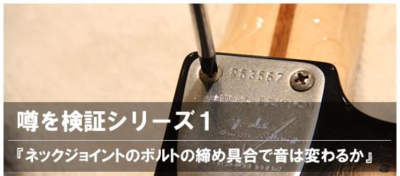 噂を検証シリーズ1 ネックジョイントのボルトの締め具合で音は変わるか