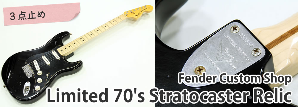 Fender Custom Shop Limited 70's Stratocaster Relic