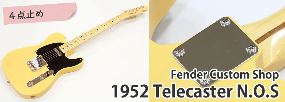 Fender Custom Shop 1952 Telecaster N.O.S