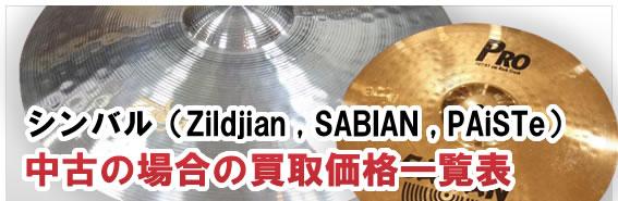シンバル(Zildjian、SABIAN、PAiSTe)の買取価格一覧表