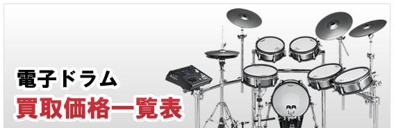 電子ドラム 中古品の買取価格一覧表