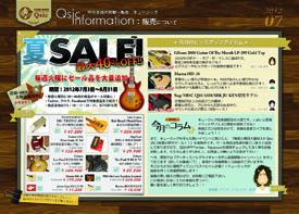 2012年07月販売チラシ