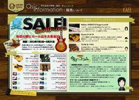 2012年08月販売チラシ