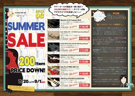 2013年8月販売チラシ
