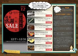 2013年12月販売チラシ