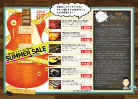2014年7月販売チラシ