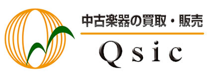 中古楽器の買取・販売Qsic