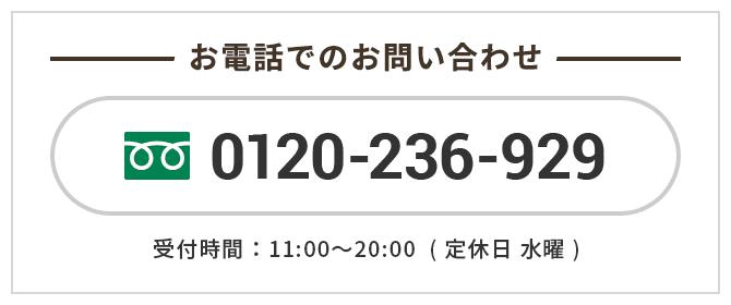 お電話でのお問い合わせ 0120-236-929 受付時間:11:00~20:00  ( 定休日 水曜 )