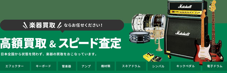 楽器買取ならお任せください! 高額買取&スピード査定 日本全国から状態を問わず、楽器の買取をおこなっています。エフェクター,キーボード,管楽器,アンプ,機材類,スネアドラム,シンバル,キックペダル,電子ドラム