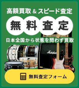 高額買取&スピード査定 無料査定 日本全国から状態を問わず買取 無料査定依頼