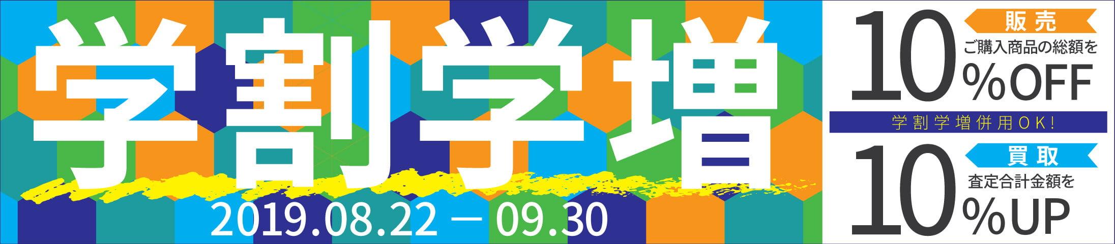 学割/学増キャンペーン