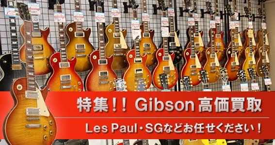ギブソン レスポール・SGの買取はお任せください!