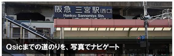 三宮駅からQsicまでの道のり