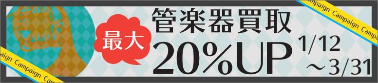管楽器高価買取 10%UP