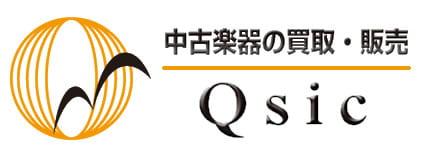 中古楽器の買取・販売はQsic