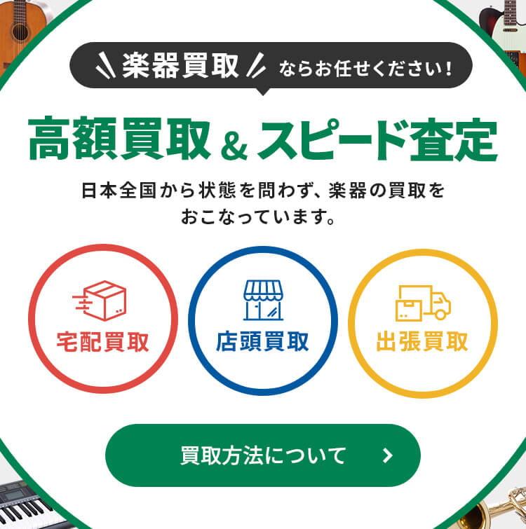 楽器買取ならお任せください!高額買取&スピード査定 日本全国から状態を問わず、楽器の買取をおこなっています。宅配買取・店頭買取・出張買取