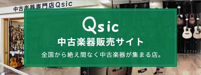 Qsic 中古楽器販売サイト 全国から絶え間なく中古楽器が集まる店。