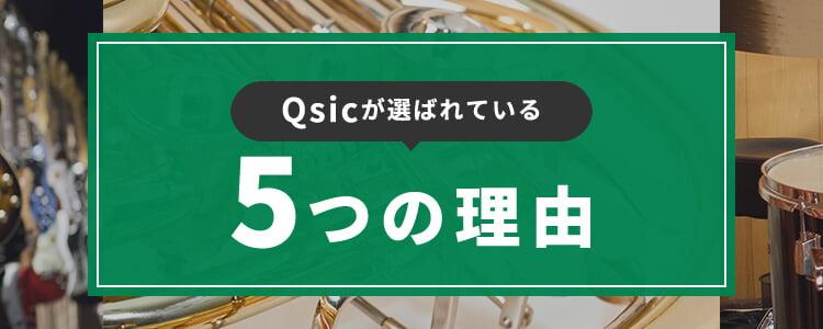 Qsicが選ばれている5つの理由