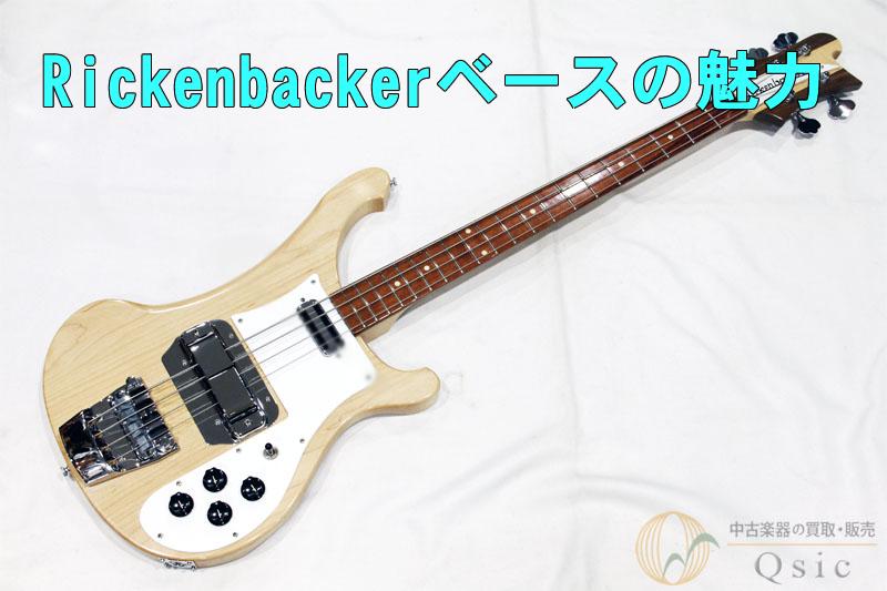 Rickenbackerベース