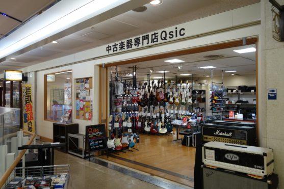 Qsic_店舗画像1
