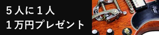 5人に1人 1万円プレゼントキャンペーン