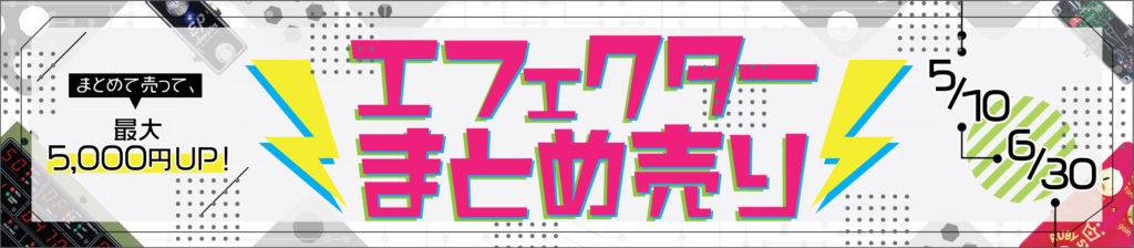 エフェクターまとめ売りキャンペーン