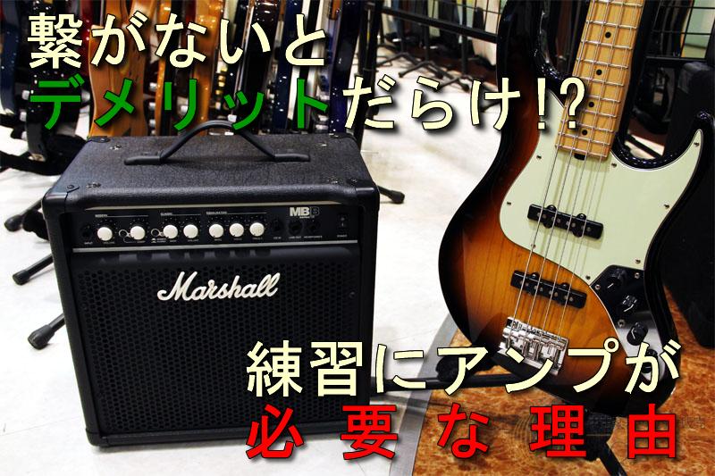 ベース&アンプ2