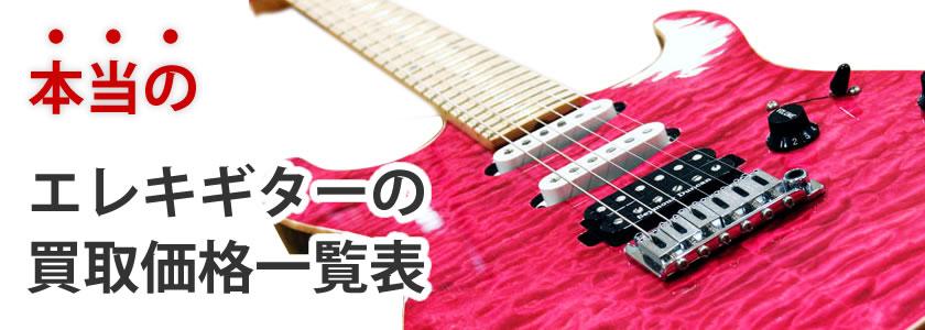 本当の、エレキギターの買取価格一覧表