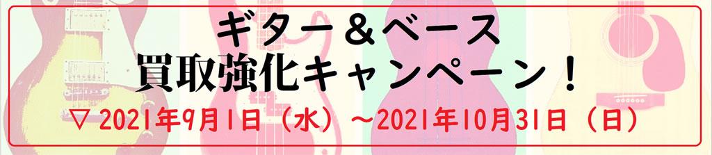 """ギター&ベース買取強化キャンペーン"""""""