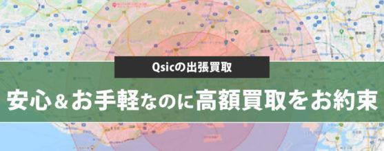 Qsicの出張買取は、安心&お手軽なのに高額買取をお約束